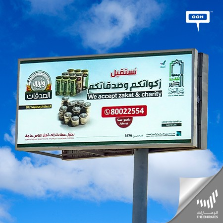 """Beit Al Khair leading outstanding humanitarian role  in UAE  with   """" We accept zakat & charity"""""""