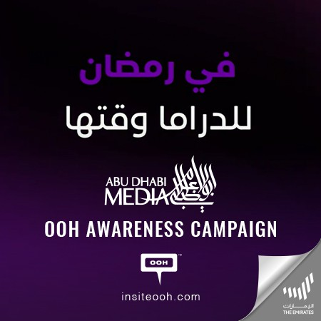 "Abu Dhabi Media Spices Up UAE's Billboards with Ramadan Campaign ""Hatha Waqtaha"""