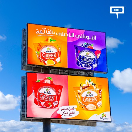 Juhayna Introduces the New Greek Yogurt with Fruits on Cairo's Billboards.