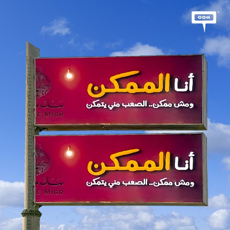 "Banque Misr rocks Cairo's Billboards with ""You Are The Possible"" Campaign"