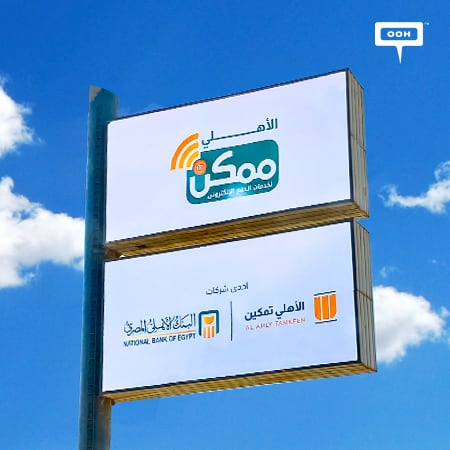 NBE makes daily life easier with Al Ahly Tamkeen