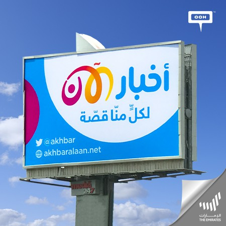Influence more, engage further, and share your story now with Akhbar Alaan