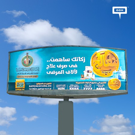 """Egyptian Zakat & Charity reminds us with """"Your Zakat is your blessing"""" campaign"""