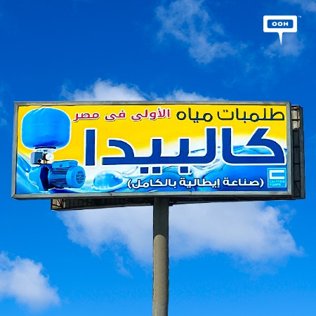 """Calpeda shows off via Cairo's billboards, with mentioning """"The first in Egypt"""""""