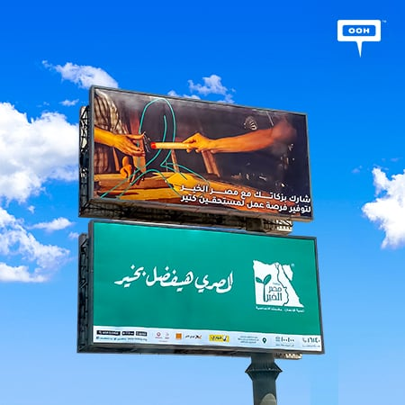 Misr El Kheir inviting us to give back this Ramadan on Cairo's billboards