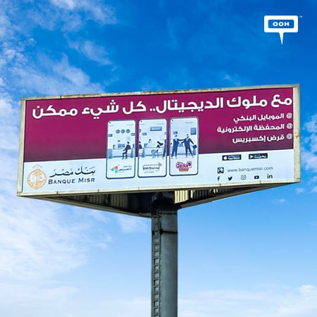 Join the online banking now via Banque Misr and become the next digital king