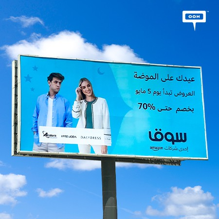 Souq Eid Offer Up To 70% Starts from 5th of May 2021