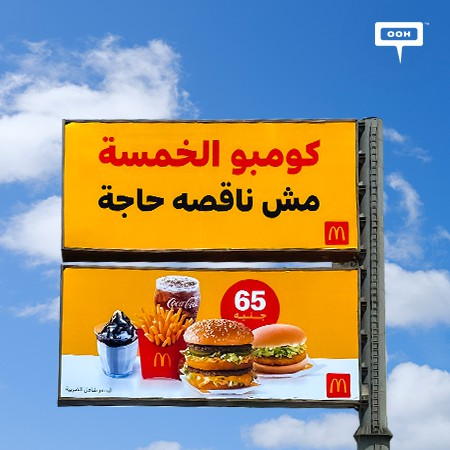 McDonald's Promotes Its New Conveniently Priced Combo #5