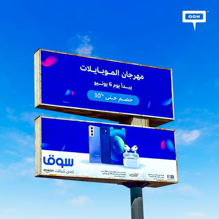 With The Mobile Mania Sale, Don't Miss Out The Tempting Offers, Discounts and Coupons from Souq.com