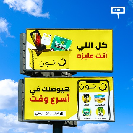 Noon Provides You With All Your Necessities with The Fastest Delivery!