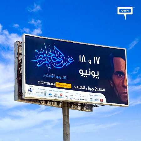 Abdel Halim Hafez Hologram Concert to Perform Twice in June at Mall of Arabia Stage