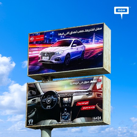 Adventure, Lively and Capable: Al Mansour Automotive brings back on Cairo's billboards, the Exciting MG5 Sedan