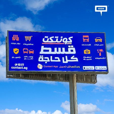 Contact.eg Displays its Distinguished Services & Products on Cairo's Billboards