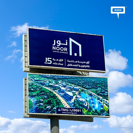 Talaat Moustafa Group Launches Egypt's First Green Smart City, NOOR Capital Gardens on Cairo's Billboards