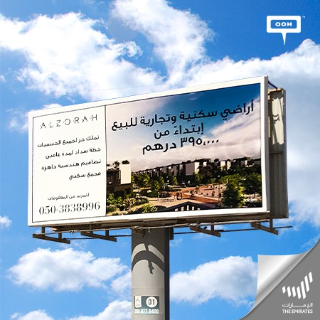 Al Zorah promotes its Residential and Commercial Plots on UAE's Billboards