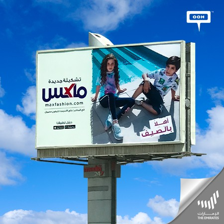 Max Fashion Welcomes Summer Season on Dubai's Billboards with the New Max Kids Collection