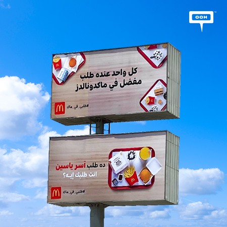 """McDonald's Egypt Strikes Cairo's Billboards with """"Everyone has a Favorite Request"""" Campaign, including Celebrities' Favorite Meal"""