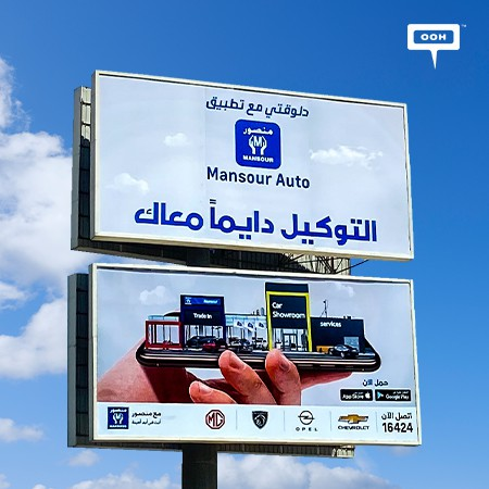 Al Mansour Automotive Launches a Branding Campaign for its New Application on Cairo's Billboards
