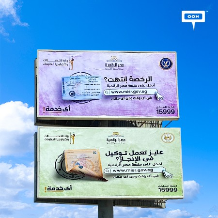 Digital Misr Spikes Cairo's Billboards Raising Awareness on Egypt's Digital Services Offering Government Transactions