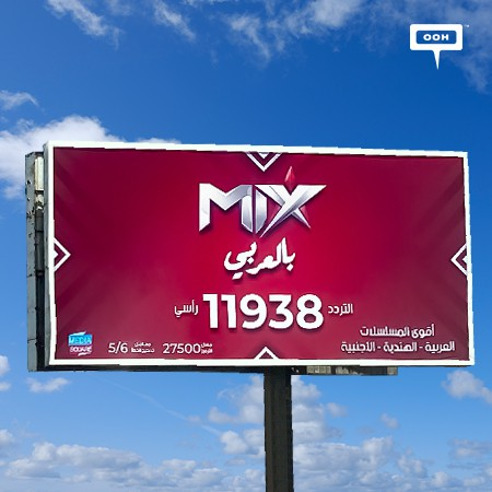 Media Square to pamphlet Mix Bel Arabi TV Channel on Cairo's Billboards