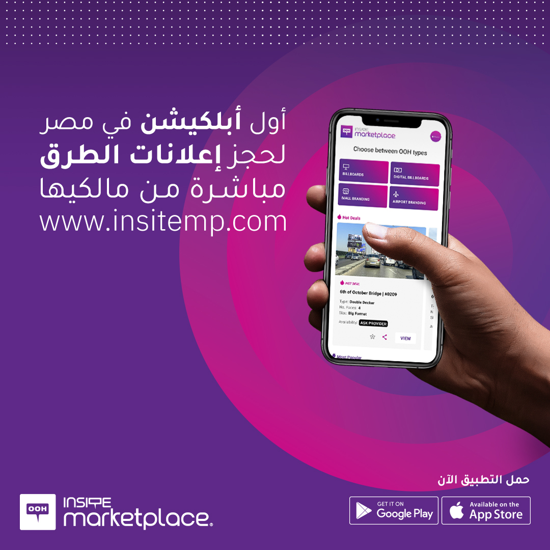 INSITE Marketplace is available on Android, Now!