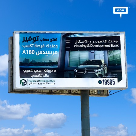 HD Bank Ensures You to Win Mercedes A180 When Opening a Saving Account on Cairo's Billboards