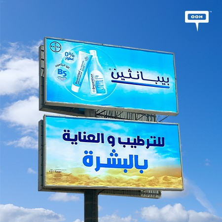 Bepanthen Promises to Moisturize & Hydrate Your Skin on Cairo Billboards