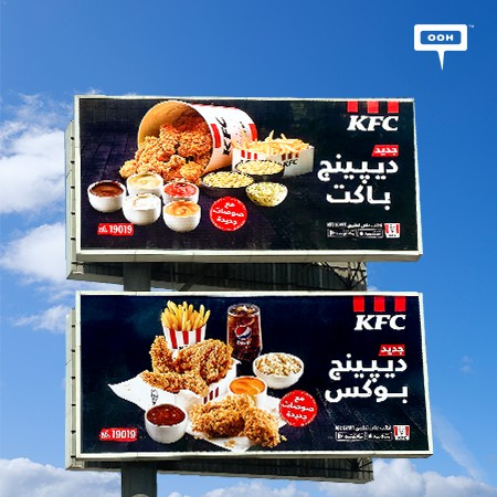 """KFC Egypt Invites You to Crunchy Heaven with its """"Dipping Box"""" & """"Dipping Bucket"""""""