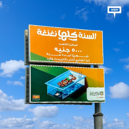 National Bank of Egypt Strikes Cairo's Billboards with Credit Cards Summer Offer