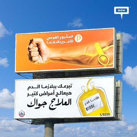 The Egyptian Ministry of Health Launches a National Plasma Donation Campaign