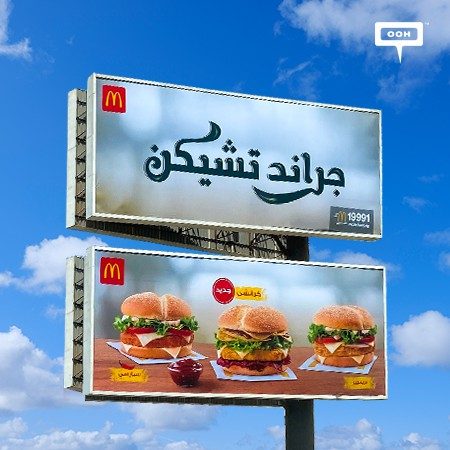 """McDonald's Egypt Stimulates Appetites on Cairo's Billboards with The Tasty """"Grand Chicken"""" Sandwiches"""