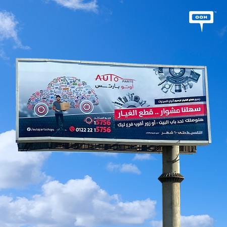 Auto Parts Make it Easier to Get Vehicle Parts and Accessories by Offering Doorstep Delivery Across Egypt