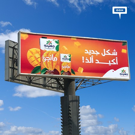 Juhayna Brings More Color to Cairo's OOH Scene with Their New Juices' Package Designs