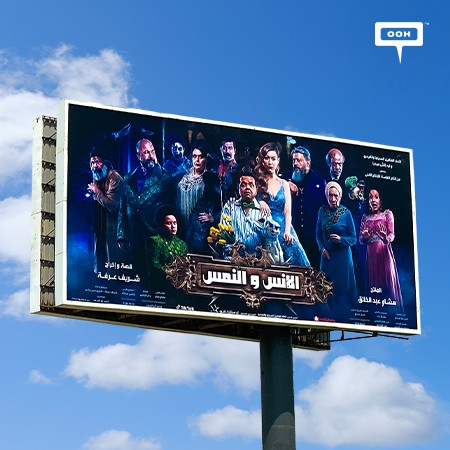 """The Smash Hit """"El Ens W El Nems"""" Bursts on Cairo's OOH Scene, Starring Henedy & Menna Shalaby in The Insanely Successful Comedy"""