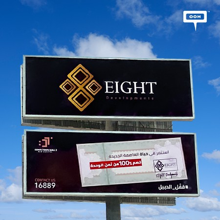 Eight Developments Launches New Capital's Downtown Mall 2 on Cairo's OOH Scene