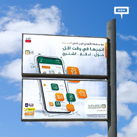 NBE Rises on Cairo's Billboards Providing Online Banking through Al Ahly Phone Cash App