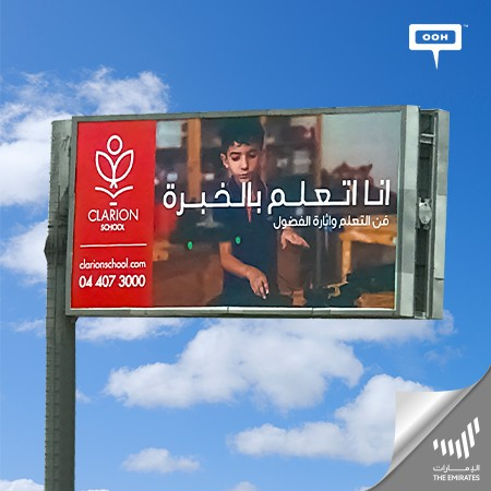 """Clarion School Takes Over Dubai's OOH Arena with """"I Am A Learner"""" Campaign"""