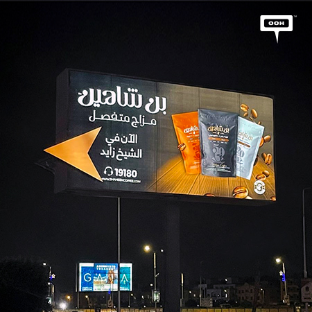 Shaheen Coffee Spreads Across The OOH Scene in Cairo to Announce The Opening of A New Branch in Sheikh Zayed City