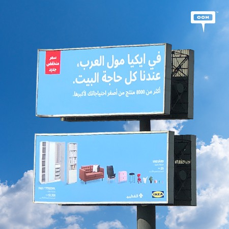 IKEA Promotes Its Mall of Arabia Branch on Cairo's Billboards