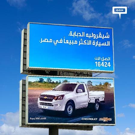 Chevrolet Crowns Its Pickup Truck as Egypt's Top Selling Car on Cairo's OOH Scene