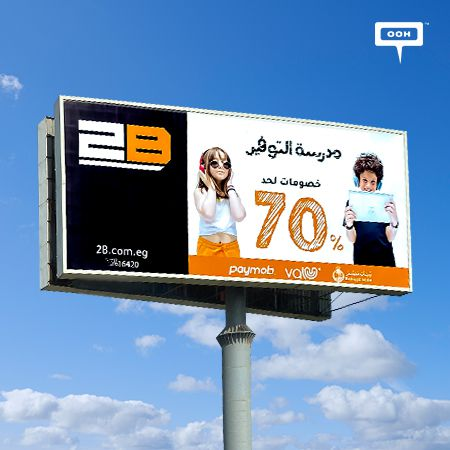 2B Ensures That This Back to School Season Is Going to Have Huge Discounts