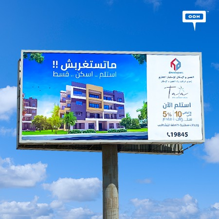 HDRIC Ascends on Cairo's Billboards to Offer Tala Project with Payment Plan Facilities