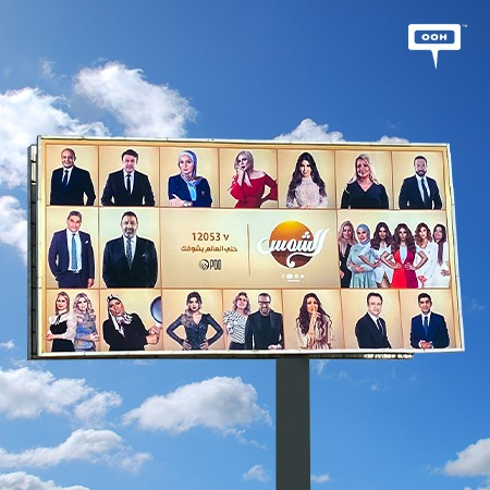 Al Shams Transforms TV With A Star-Studded Pack of Reporters Like Moataz Abdel Fattah, Nada Bassiouny & Magdy Abdel Ghany