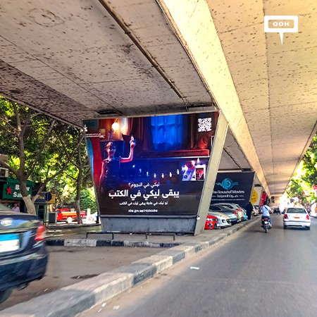 Sharjah Book Authority's Global Campaign Made its Debut on Cairo's Billboards