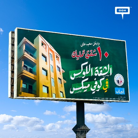 Bonjorno Finally Reveals Its Teaser Campaign on Cairo's Billboards: A Deluxe Apartment in Coffee Mix!