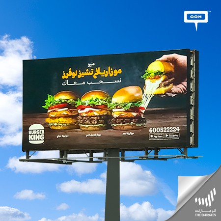 Burger King's Sandwiches Reach A Ludicrous Level of Deliciousness in Its Newest OOH Campaign in Dubai