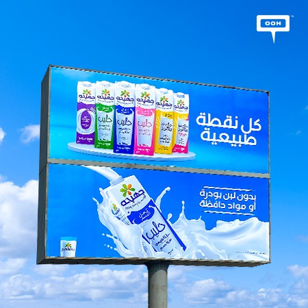 Juhayna Inspires Consumer Confidence on Cairo's Billboards with The Excellence of its Milk Products