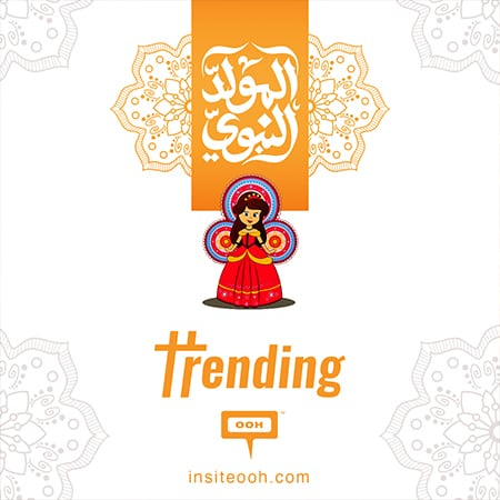 Trending: Pâtisserie Brands Competing on The Outdoor Advertising Over Al-Mawlid Al-Nabawi Treats' Domination.