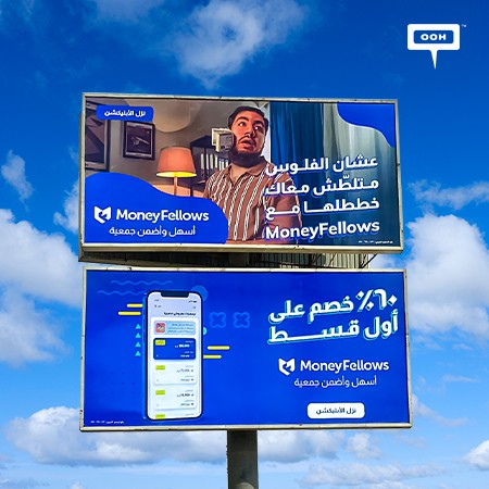 MoneyFellows Hits Cairo's Billboards with a Tempting Discount