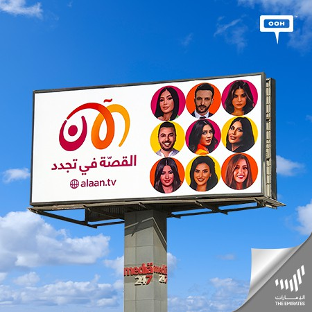 Al Aan TV Rises on Dubai's Billboards with a New Branding and Awareness Campaign